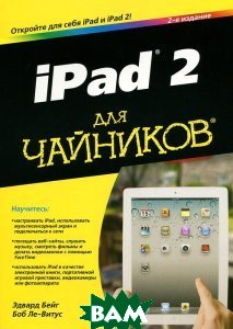 iPad 2 для чайников. / iPad for Dummies.