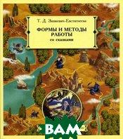 Формы и методы работы со сказками  Зинкевич-Евстигнеева Т.Д. купить