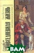 Повседневная жизнь викторианской Англии  Диттрич Т. В. купить