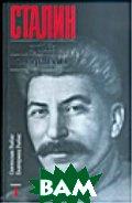 Сталин. Судьба и стратегия. В 2 книгах  Рыбас С. Ю., Рыбас Е. С. купить
