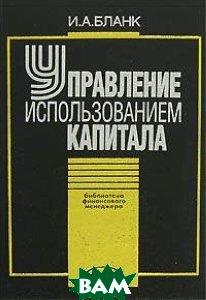 Управление использованием капитала, 2-е изд.  Бланк И.А. купить