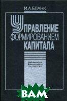 Управление формированием капитала, 2-е изд.  Бланк И.А. купить