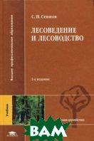 Лесоведение и лесоводство. 2-е изд.  Сеннов С.Н. купить