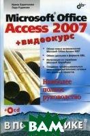 Microsoft Office Access 2007. (В подлиннике)  Рудикова Л. В., Харитонова И. А.  купить