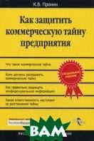 Как защитить коммерческую тайну предприятия  Пронин К. В. купить