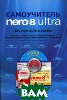 Самоучитель NERO 8 ULTRA. Все программы пакета.  под ред. Гордеева Н. М. купить