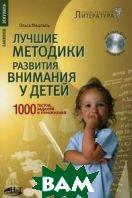 Лучшие методики развития внимания у детей. 1000 тестов, заданий и упражнений.  Машталь О. купить