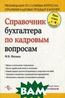 Справочник бухгалтера по кадровым вопросам.  Филина Ф. Н. купить
