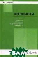 Холдинги: правовое регулирование и корпоративное управление  Шиткина И.С. купить