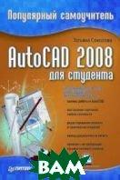 AutoCAD 2008 для студента. Популярный самоучитель  Соколова Т. купить