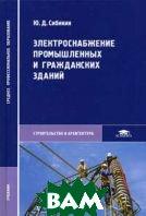 Электроснабжение промышленных и гражданских зданий  Сибикин Ю.Д. купить