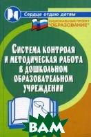 Система контроля и методическая работа в дошкольном образовательном учреждении. 4-е изд  Елжова Н.В. купить