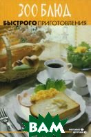 300 блюд быстрого приготовления  Капшук О. Н.  купить
