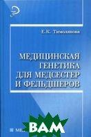 Медицинская генетика для медсестер и фельдшеров  Тимолянова Е. К.  купить