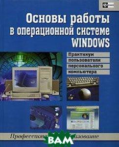 Основы работы в операционной системе WINDOWS  Колесник Н.В. купить