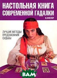 Настольная книга современной гадалки  Фостер В. купить