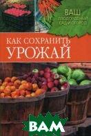 Как сохранить урожай  Быковская Н. З.  купить