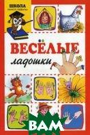 Веселые ладошки  Бардышева Т. Ю.  купить