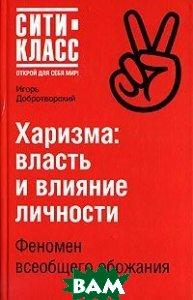 Харизма: власть и влияние личности  Добротворовский И.Л.  купить