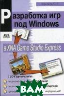 Разработка компьютерных игр под Windows в XNA Game Studio Express   Горнаков С. Г. купить
