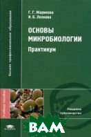 Основы микробиологии: Практикум  Жарикова Г.Г. купить