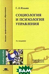 Социология и психология управления. 3-е издание  Ильин Г.Л купить