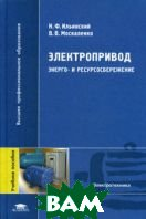 Электропривод: энерго- и ресурсосбережение  Ильинский Н.Ф купить
