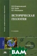 Историческая геология. 4-е изд.  Короновский Н.В., Хаин В.Е., Ясаманов Н.А. купить
