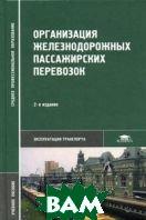 Организация железнодорожных пассажирских перевозок. 2-е изд.  Кудрявцев В.А. купить