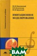 Имитационное моделирование  Павловский Ю.Н. купить