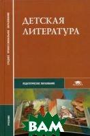 Детская литература. 2-е издание  Путилова Е. О., Денисова А. В., Днепрова И. Л.  купить