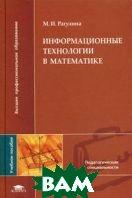 Информационные технологии в математике  Рагулина М. И.  купить