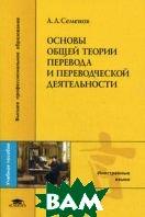 Основы общей теории перевода и переводческой деятельности  Семенов А.Л. купить