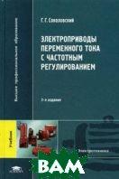 Электроприводы переменного тока с частотным регулированием. 2-е изд.  Соколовский Г.Г. купить
