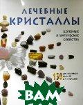 Лечебные кристаллы.Целебные и магические свойства  Изон К. купить