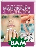 Полная энциклопедия маникюра и педикюра / A complete guide to manicure and pedicure  Тоселли Л / Leigh Toselli купить