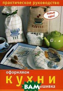 Оформляем кухни: вышивка. Практическое руководство   купить