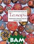 Темари. Традиционное японское искусство вышивки шаров. Практическое руководство  Ладлоу М. купить