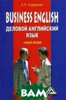 Деловой английский язык. Business English. 3-е изд.  Андрюшкин А.П. купить