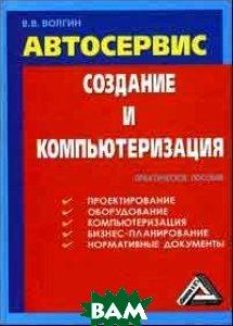 Автосервис: создание и компьютеризация ( практическое пособие)  Волгин В. В.  купить