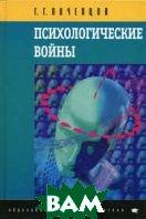 Психологические войны. 4-е изд.  Почепцов Г.Г. купить