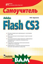 Adobe Flash CS3. ����������� 