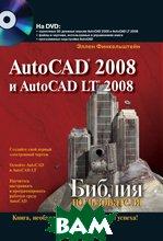 AutoCAD 2008 и AutoCAD LT 2008. Библия пользователя  Эллен Финкельштейн  купить
