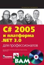 C# 2005 и платформа .NET 3.0 для профессионалов  Кристиан Нейгел, Билл Ивьен, Джей Глинн, Морган Скиннер, Карли Уотсон  купить