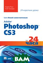 ����� �������������� Adobe Photoshop CS3 �� 24 ���� 