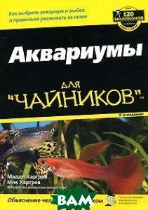 Аквариумы для `чайников`  Мадди Харгров, Мик Харгров  купить