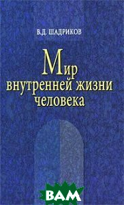 Мир внутренней жизни человека  Шадриков В.Д. купить