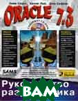 Oracle 7.3. ����������� ������������ ( + CD-ROM ) 