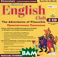 Diamond English Club: Karlo Kollodi. The Adventures Of Pinocchio. Приключения Пиноккио 