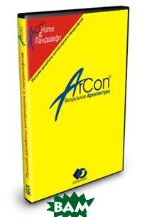 ArCon Home & Ландшафт. Визуальная архитектура   купить